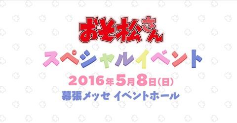 「おそ松さんスペシャルイベント」出演者12名で5月8日開催!会場は幕張メッセ【シネプレックス熊本中止追記】
