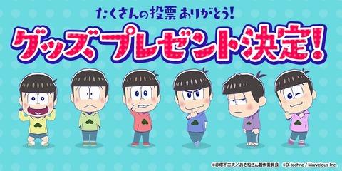 ゲームしま松が「しま松限定グッズ」作成決定!キャンペーンの詳細は6月に公開