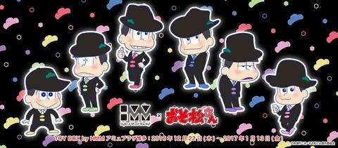 【Hybrid Mind Market(HMM) × おそ松さん】アミュプラザ博多にて12月22日(木)より販売開始