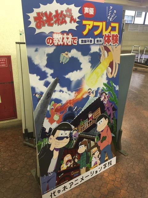おそ松さんでアフレコ体験!「TOSHIMA Art/Culture Scene」が2月27日(土)、28日(日)豊島区役所旧庁舎にて開催