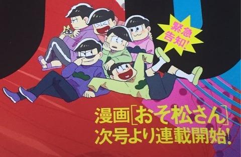 おそ松さんが「月刊YOU」2月号より漫画の連載スタート