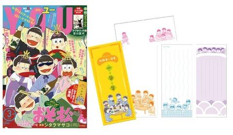 YOU3月特大号はおそ松さんが表紙&巻頭カラー、付録は松野家の日常一筆箋!絶賛発売中