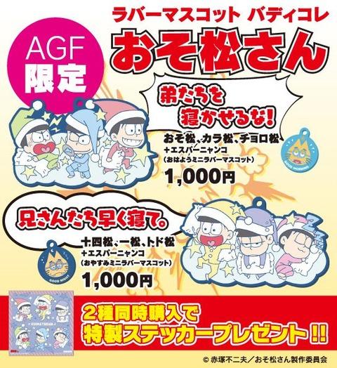 おそ松さんラバーマスコットバディコレの新作2種がAGF限定で登場