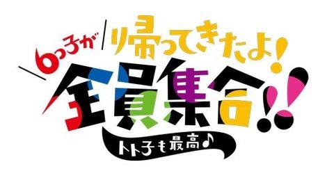 TVアニメ「おそ松さん」第2期放送記念スペシャルイベント「6つ子が帰ってきたよ!全員集合!!トト子も最高♪」開催【チケット販売開始】