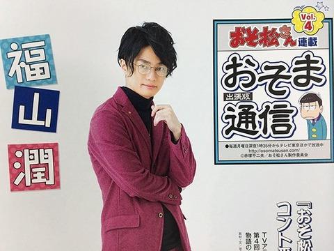 おそま通信第4回を飾るのは一松役の福山潤さん