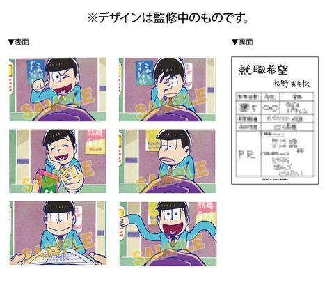 「おそ松さん~6つ子だらけの冬松り~」1月28日からアニメイトで開催!就活カードもプレゼント