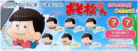 タマコレぷにぷにほっぺますこっとおそ松さんが登場!全6種+シークレット2種