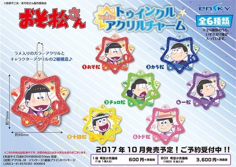 おそ松さんトゥインクルアクリルチャームがエンスカイにて予約受付中!全6種類、3,600円(本体価格)1BOX、2017年10月発売予定