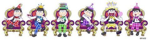 5月24日は、「おそ松さん」6つ子の誕生日!みんなのお祝いメッセージ