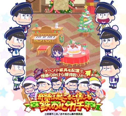 おそ松さんのニートスゴロクぶらり旅のクリスマスイベント「きっと来世はHappyMerryX'mas」開催中
