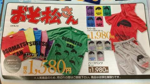 おそ松さんとAvailがコラボ商品Tシャツ、Tパーカー、ハーフパンツが29日より発売!