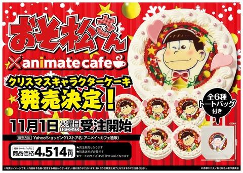 おそ松さんクリスマスキャラクターケーキがアニメイトカフェキャラクターケーキより登場