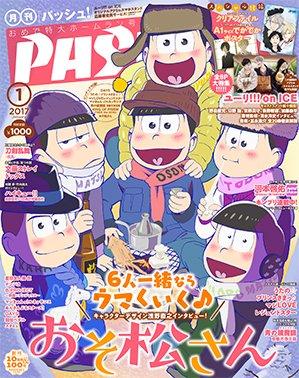 PASH!1月号はおそ松さんが表紙&ピンナップが付録!12月10日(土)発売【ピンナップ画像追記】