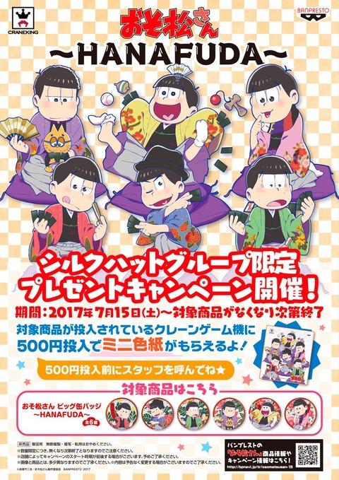 シルクハットグループ限定で「おそ松さん ビッグ缶バッジ~HANAFUDA~」がプライズにて販売中!