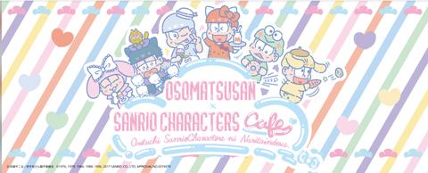 おそ松さん×サンリオキャラクターズカフェが埼玉にて6月2日(金)より開催決定