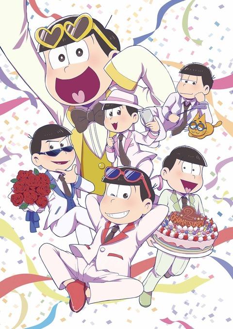 「おそ松さん公式コミックアンソロジー明日も寝かさない」が9月25日発売