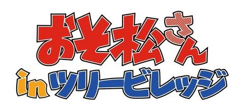 「おそ松さん in ツリービレッジ」2017年7月15日(土)より開催!コラボイメニューやグッズなど【メニュー画像公開】