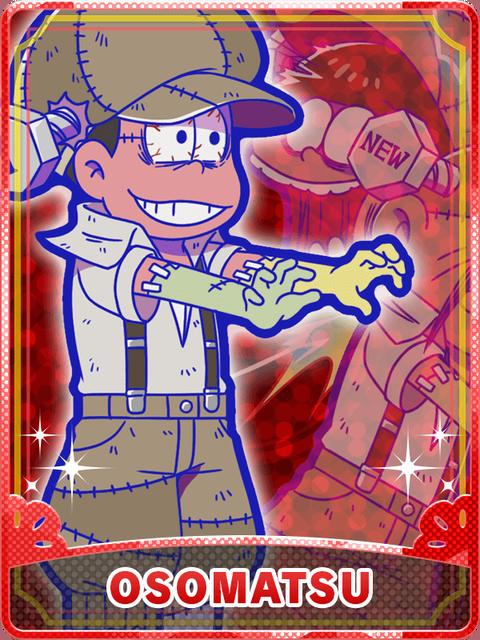 「おそ松さんのニートコレクション 」に人造人間登場!スマートパスの最新シリーズ確定ガチャでゲット