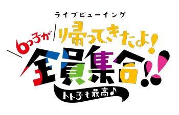 おそ松さん第2期放送記念スペシャルイベント「6つ子が帰ってきたよ!全員集合!!トト子も最高♪」のライブビューイング実施劇場とチケット情報が決定