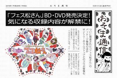 おそま通信第19号配信!「フェス松さん」のBD&DVDが発売決定