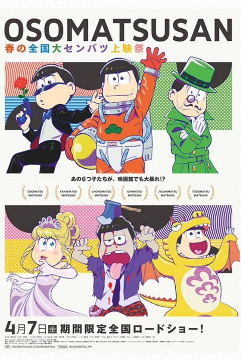おそま通信第27号配信!「おそ松さん 春の全国大センバツ上映祭」開催&TVシリーズ再放送が決定!