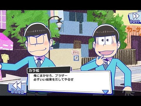 ゲーム「おそ松さんダメ松.コレクション」がDMM GAMESより2017年春リリース予定!事前予約受付中