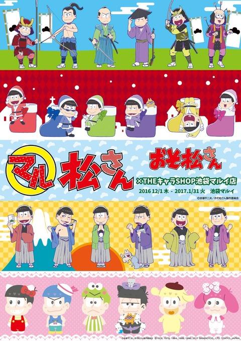 「○松さん」おそ松さん×THEキャラSHOP池袋マルイ店12月1日(木)より開催決定【袴松グッズ追記】