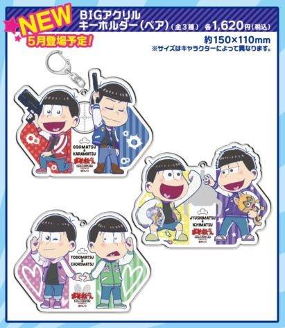 おそ松さんナムコキャラポップストア5月新グッズに「BIGアクリルキーホルダー」が登場!ペアで遊ぶ六つ子がかわいい!