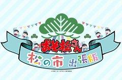 おそ松さん松の市出張版が宇都宮パルコにて「おそ松EXPO LIMITED STORE」と同時開催決定!