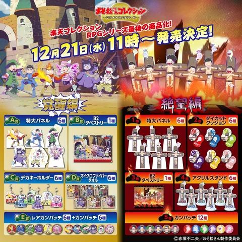 「おそ松さんコレクション ~ファイナルエピソード~」楽天コレクションが登場!詳細情報は12月上旬公開【販売開始】