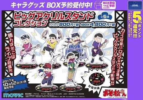 「おそ松さん」ビッグアクリルスタンドコレクションがアニメイトにて予約受付中!全6種、1パック800円、10月12日(木)頃発売