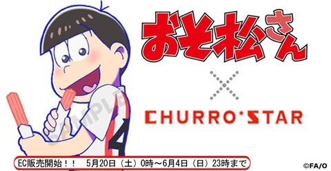 Churrostar×おそ松さん缶バッジとBIGキーホルダーがオンラインサイトにて発売中!