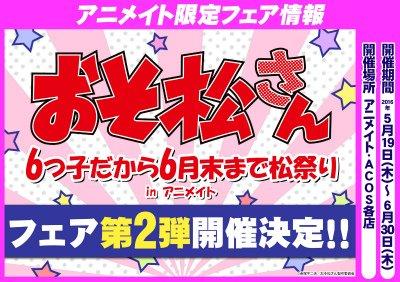 6つ子だから6月末まで松祭り in アニメイト開催決定!