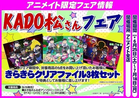 絵柄が話題に!アニメイトKADO松さんフェアの対象商品予約中!
