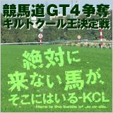 競馬道GT4争奪 キルトクール王決定戦