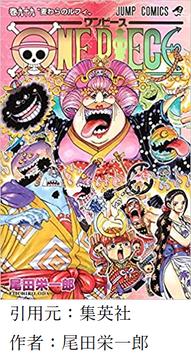 amazon ワンピース 99巻