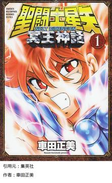 amazon 聖闘士星矢 1巻