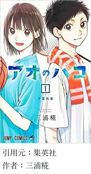【アオのハコ 最新話 22話】一本!