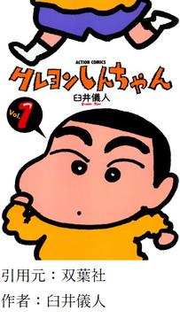 amazon クレヨンしんちゃん 1巻