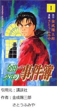 amazon 金田一少年の事件簿 1巻