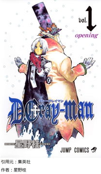 amazon D.Gray-man 1巻