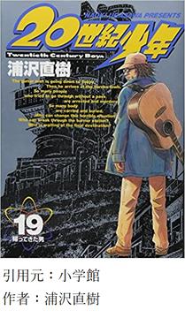「20世紀少年」とかいう10年前一世を風靡した漫画www
