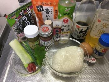 梅茶漬け風スープチャーハンのレシピ、その1