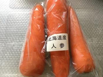 オイシックス、北海道産減農薬人参