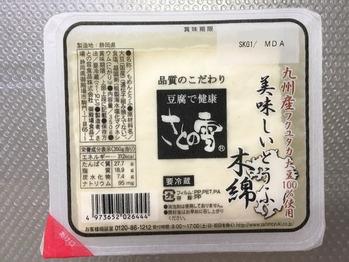 九州産大豆フクユタカの木綿豆腐