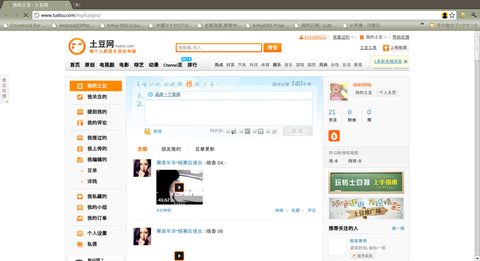 weibo-tudou1