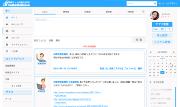 企業 マイクロブログ 微博 Weibo 企業ソーシャル モバイル 社内SNS コラボレーション スマートフォン iphone Android