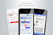 Android 新浪 微博 腾讯 weibo ウェイボ Sina QQ