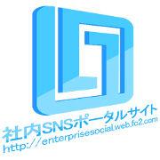 社内SNS 社内ソーシャル コラボレーション weibo ウェイボ