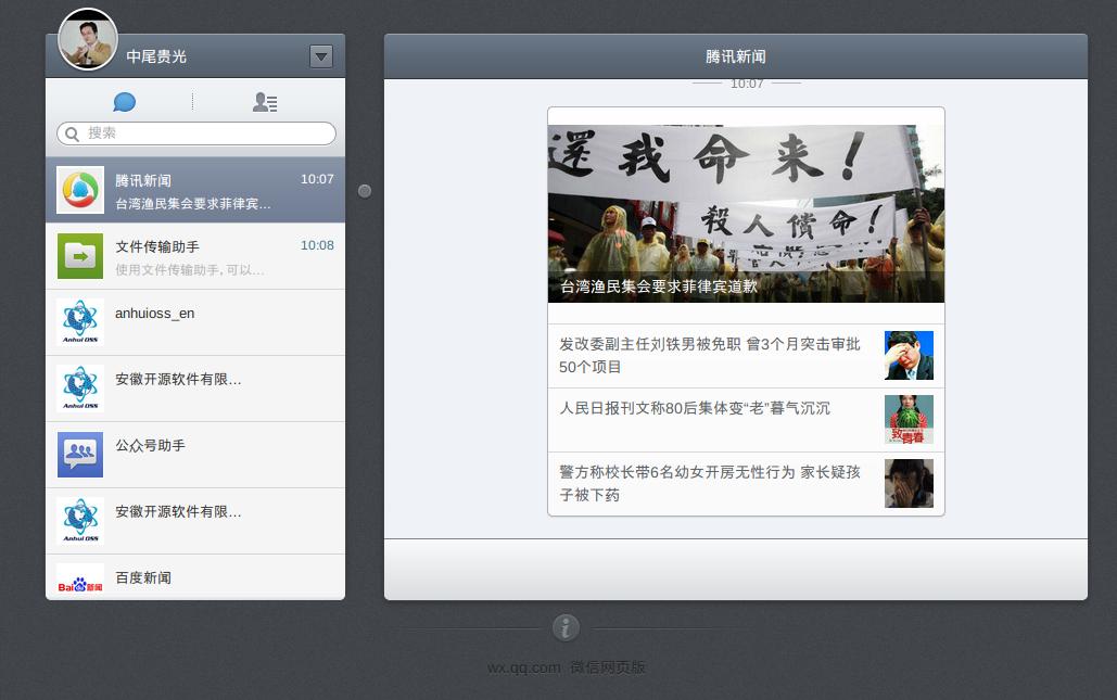 weixin web 版